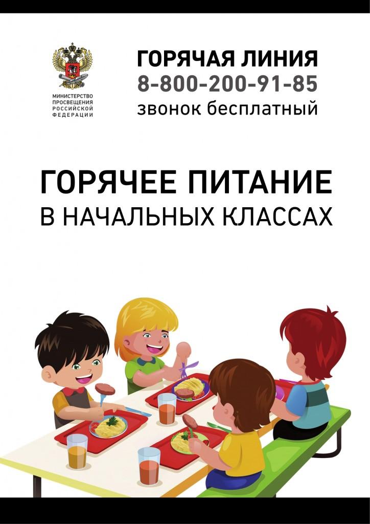 Плакат_по_горячему_питаниюМИНПРОСВЕЩЕНИЯ 3